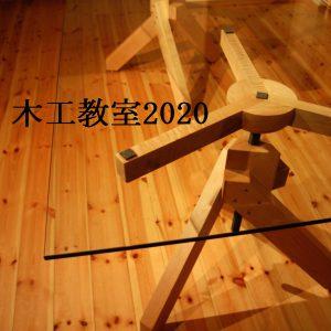 木工教室2020<br>