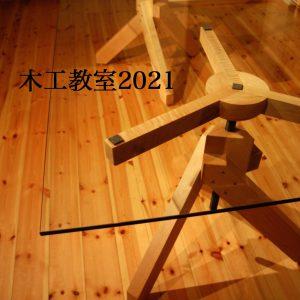 木工教室2021<br>